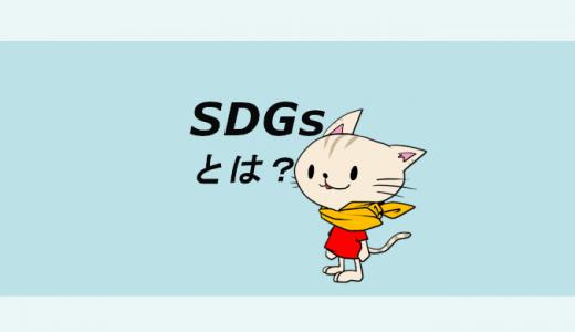 SDGs(持続可能な開発目標)とは?簡単に分かりやすく説明します
