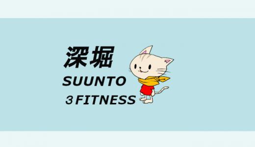 おすすめのスマートウォッチ!スント3フィットネス(SUUNTO 3 FITNESS)を機能別にご紹介!