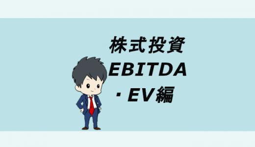 株式投資のための企業分析!数字で探す成長企業(EBITDA・EV編)