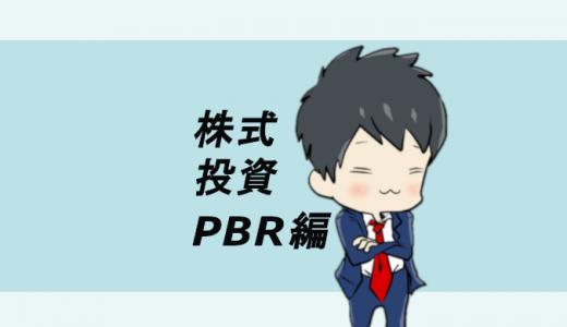 PBRとは株価の判断指標!わかりやすく数字で捉えて株式投資に活かそう!