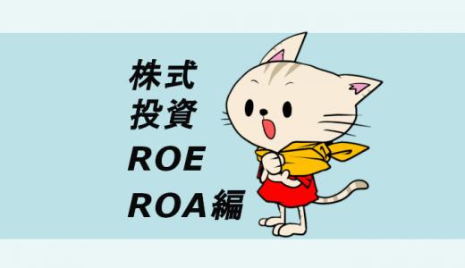 株式投資のための企業分析!数字で探す成長企業(ROE・ROA編)