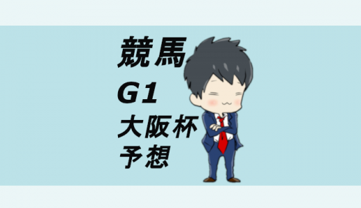 競馬予想!2020年4月5日のG1の大阪杯!俺ならこう選ぶ馬と馬券の種類