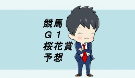 G1桜花賞2020年4月12日!競馬予想!選んだ馬と馬券の種類!