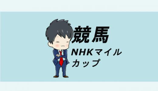 NHKマイルカップ2020年5月10日!競馬予想!選んだ馬と馬券の種類!