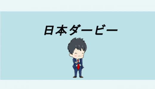 日本ダービー2020年5月31日!競馬予想!選んだ馬と馬券の種類!