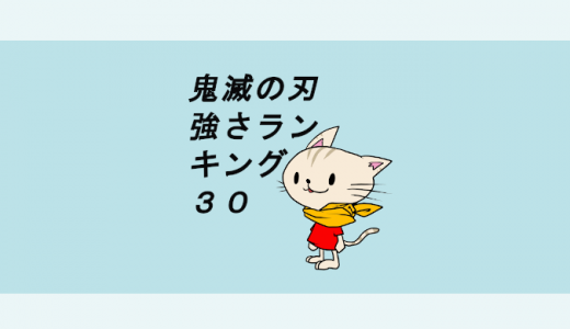 鬼滅の刃の強さランキング30!