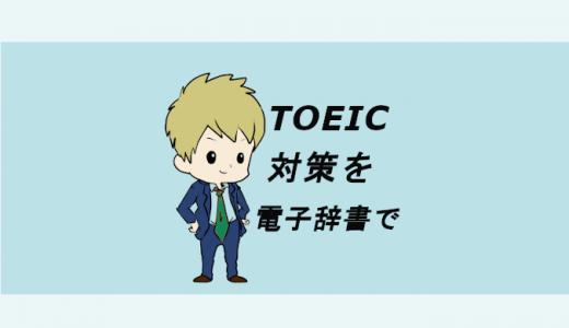 TOEIC対策に電子辞書を使った勉強法!